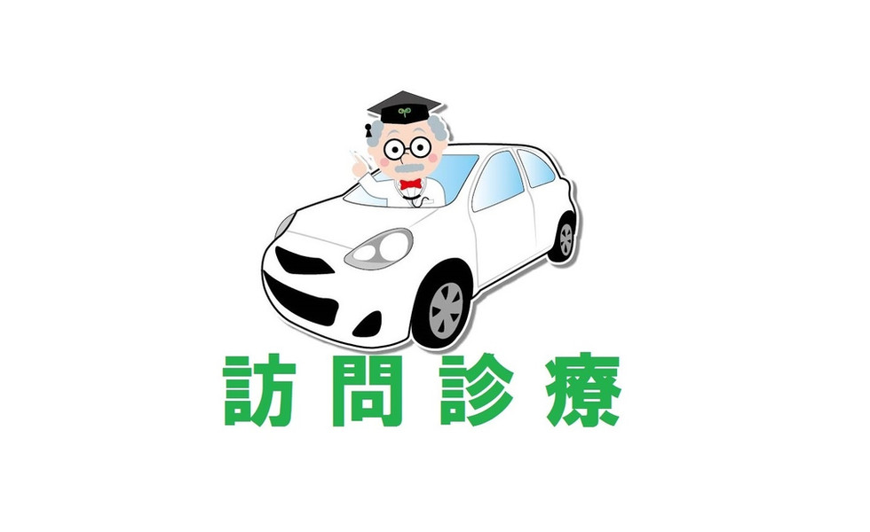 往診車ドクター - コピー.jpg