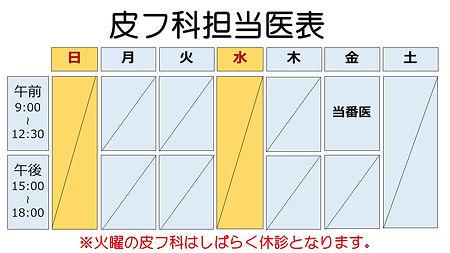 やよい台担当医表(当番).jpg