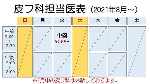 やよい台担当医表(皮フ科).jpg