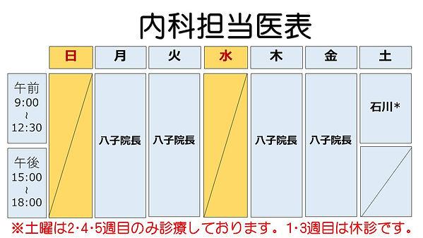 やよい台担当医表(内科).jpg