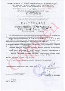 Сертификат на никелевую проволоку ГИРЕДМЕТ