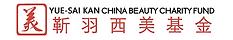 yue-sai kan logo.png
