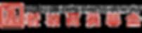 Yue-Sai Kang logo.png