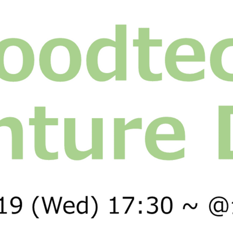 Foodtech Venture Dayに参加してきた