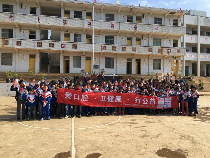 兴隆小学 Xinlong Elementary