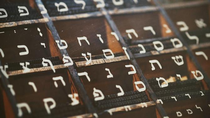 Shabbat - Ki Tetze - Aug 21 2021