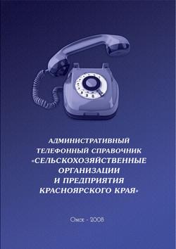 Справочник Красноярск