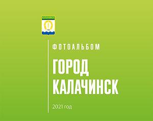 Калачинск-2021-1.jpg