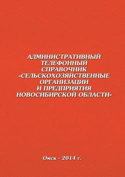 Справочник Новосибирск