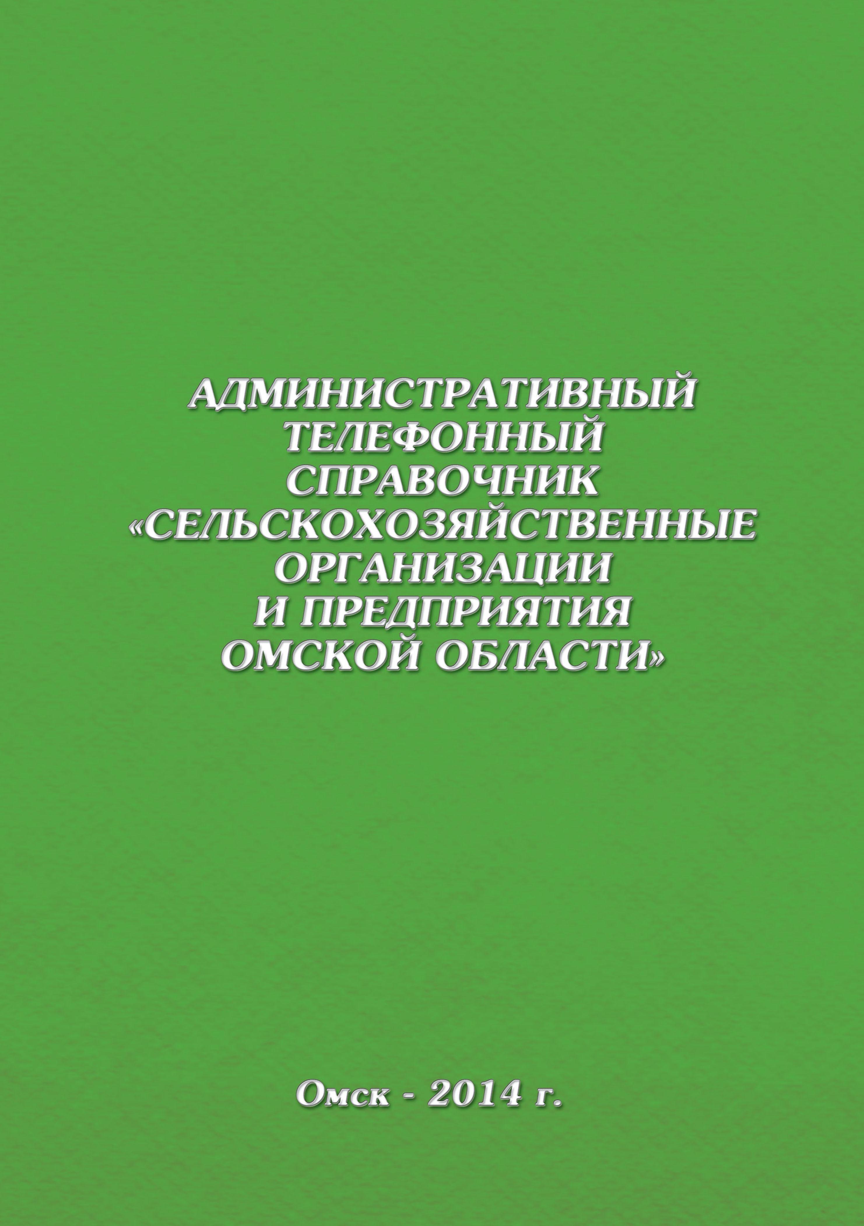 Справочник Омск