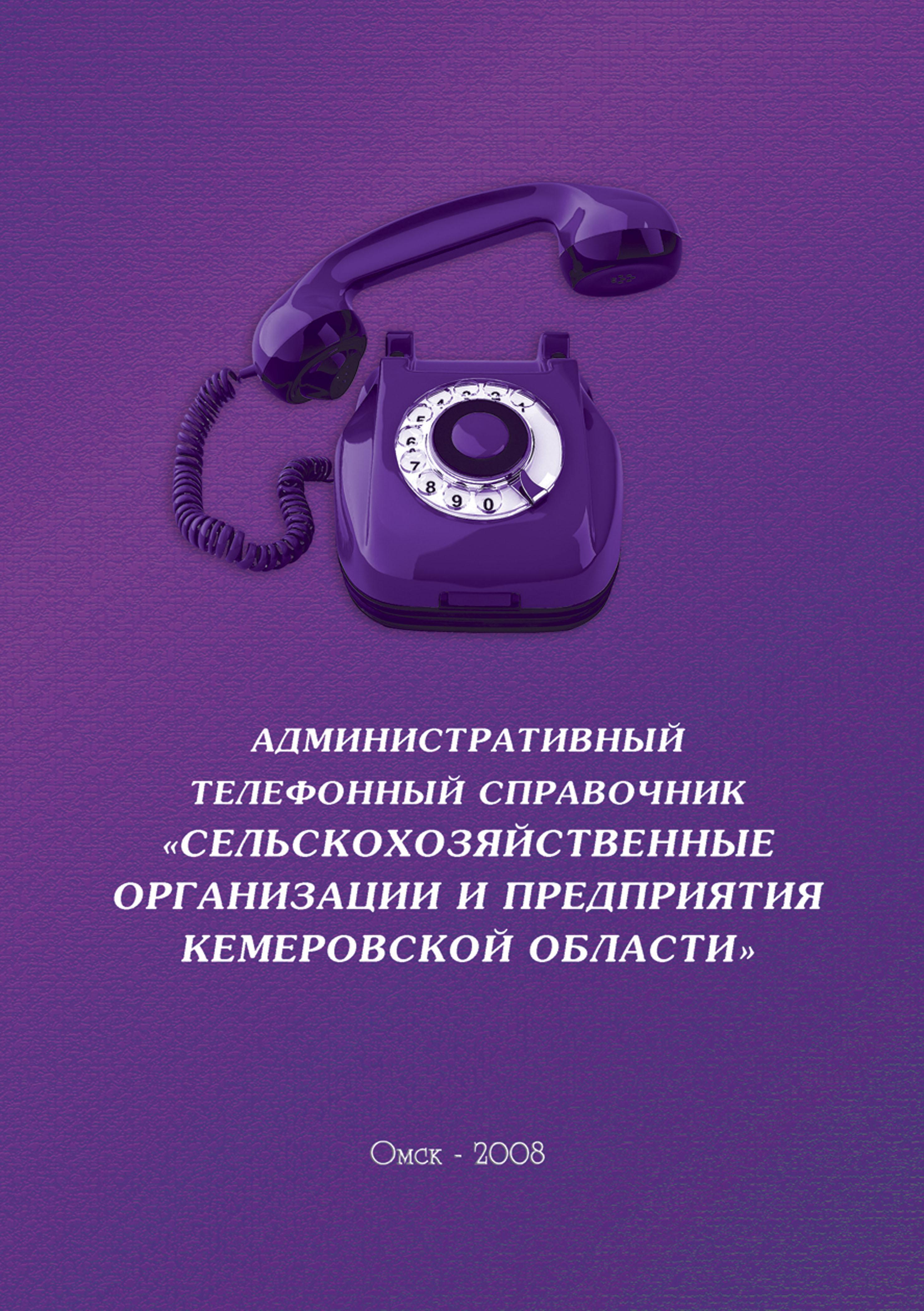 Справочник Кемерово