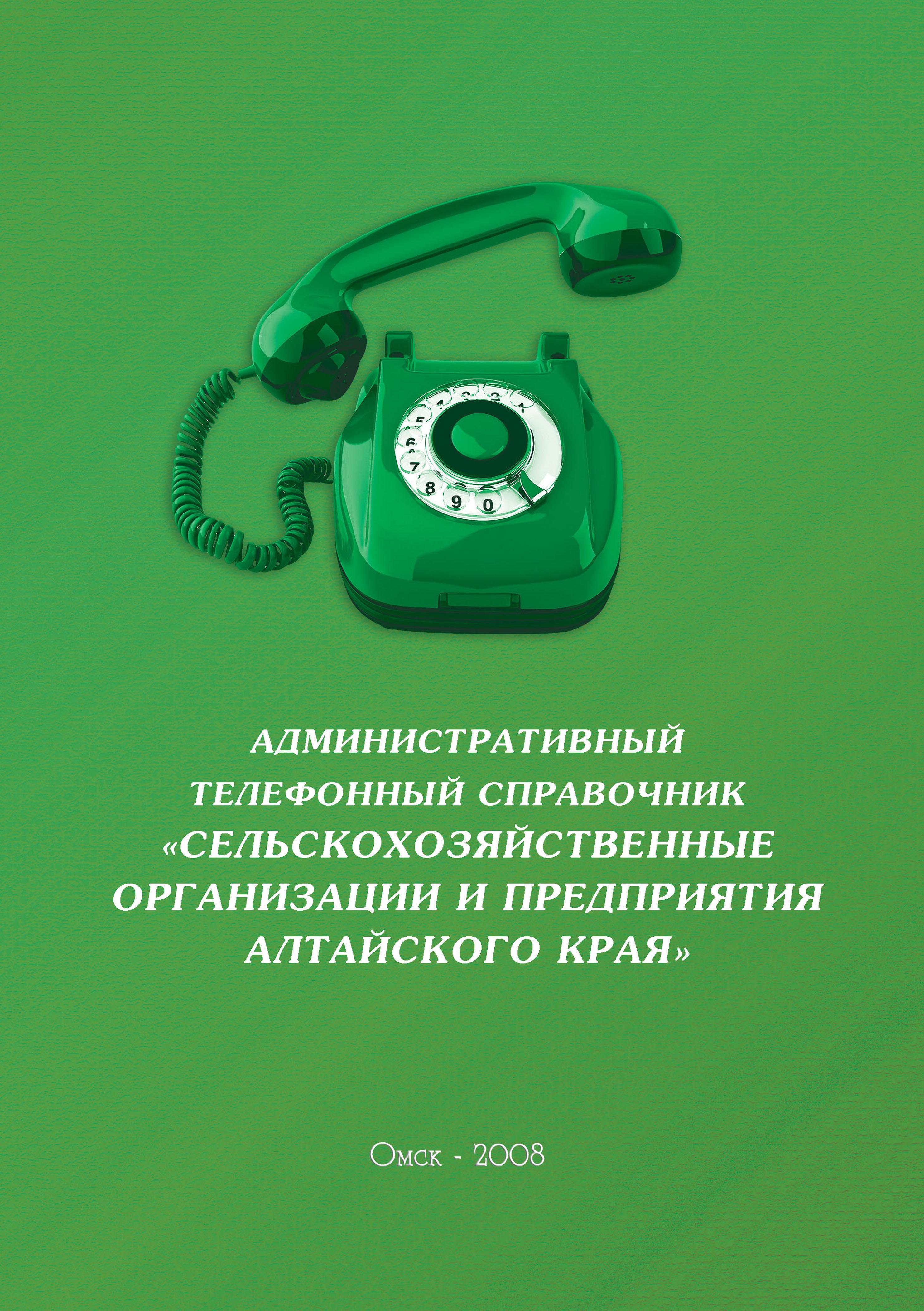 Справочник Томск