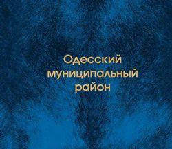 Odesskij_albom-5