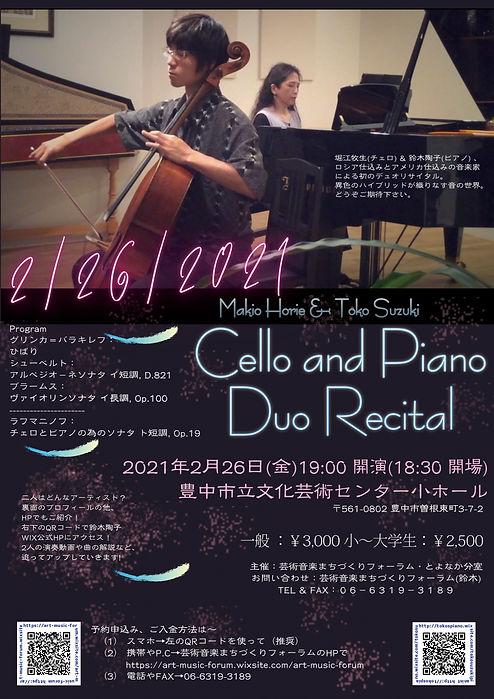 Makio Horie & Toko Suzuki2:26:2020.jpg