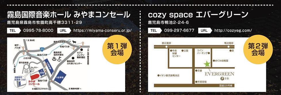 kagoshima2019_ura_edited.jpg