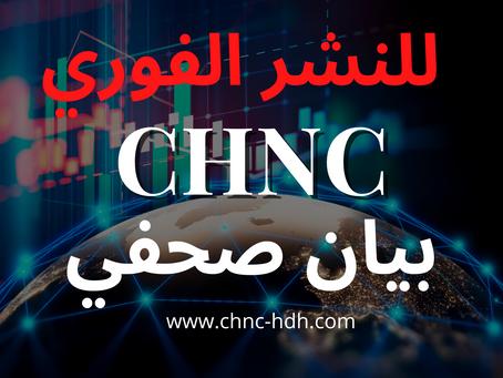 قصة بطولية ، التحول والتغير CHNC