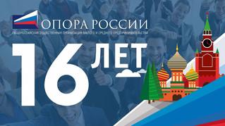 Поздравление с днем рождения «ОПОРЫ РОССИИ» и НП «ОПОРА»