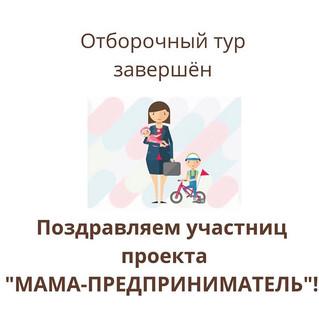 27 сентября прошёл отбор претендентов в проекте Мама-Предприниматель