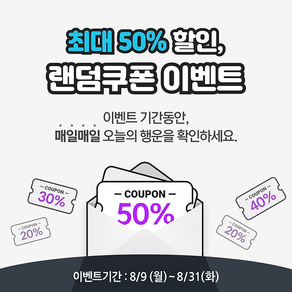 event_coupon.jpg