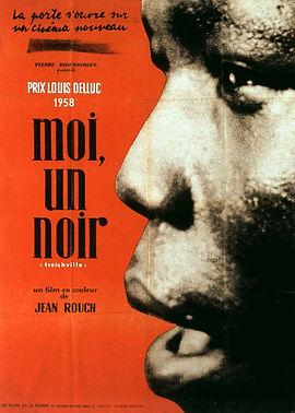 Moi-Un-Noir-Jean-Rouch-19583-732x1024_ed
