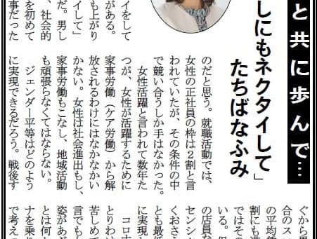 機関紙全5回掲載「新しい松江」の随想。