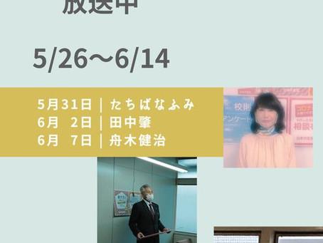 まるまる松江に出演5月31日