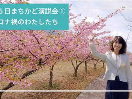 動画公開【まちかど演説会①】