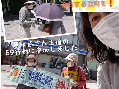 69行動に参加【島根県原水協さん主催】