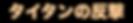 タイタンの反撃.png