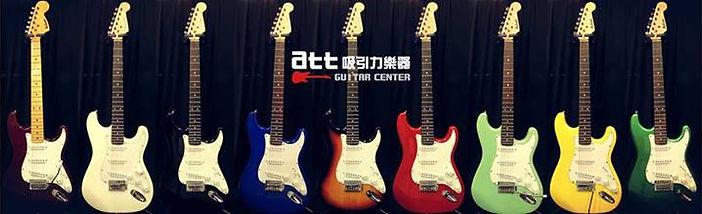 att吸引力樂器 專業樂器販售維修 二手買賣