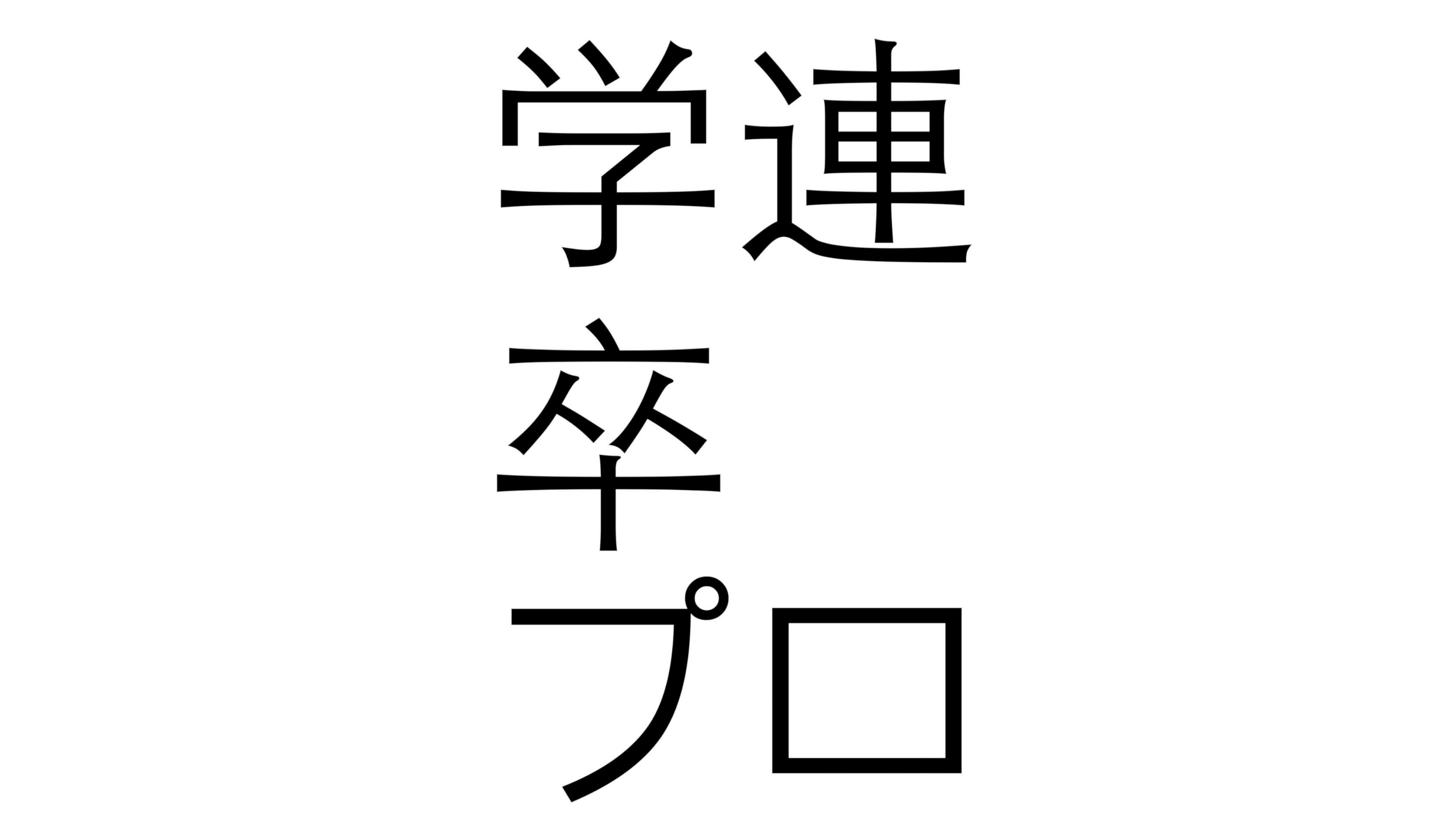 JSAFじぇいさふ