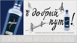 """Билборды в аэропортах для водки """"Мягков"""""""