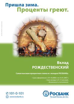 """Вклад """"Рождественский"""""""
