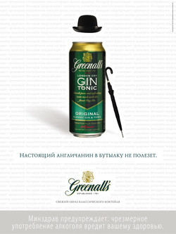Джин-тоник Greenalls