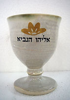 Elijah Cup, Miriam Cup, passover cup, 4 cups, passover gifts