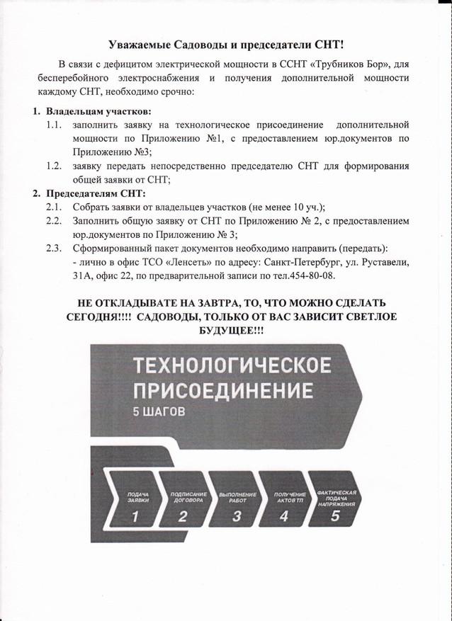 Технологическое присоединение. Перечень документов и образцы заполнения для получения дополнительной