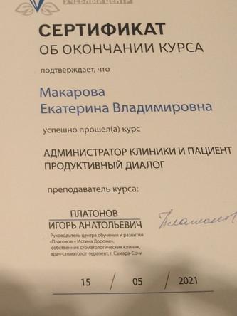 Сертификат Катя.jpg