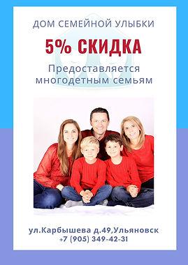 Стоматология _Дом семейной улыбки_.jpg