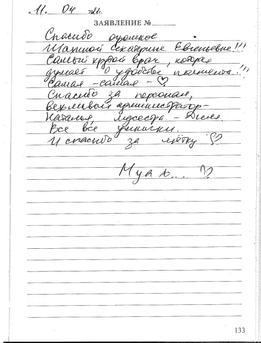 Спасибо огромное Шахиной Екатерине Евгеньевне. Самый крутой врач, который думает об удобстве пациента!!! Самая самая. спасибо за персонал. Вежливый администратор-Наталья, медсетра-Диля.  Все все умнички. И спасибо за щетку.