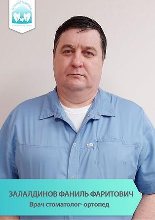 Залалдинов Фаниль Фаритович.jpg