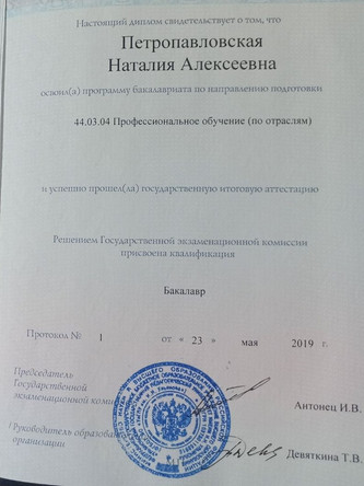 Диплом Наталии 2.jpg