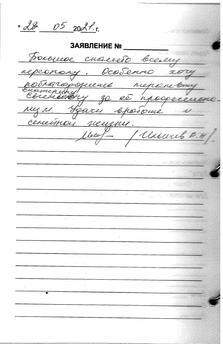 Большое спасибо всему персоналу. Особенно хочу поблагодарить терапевта - Екатерину Евгеньевну за ее профессионализм. Удачи в работе и семейной жизни. Ильичев В.Н.