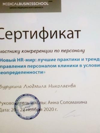 Сертификат конференции по персоналу.jpg