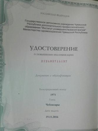 удостоверение 1.jpg