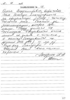 Олеся Вадимовна, выражаю Вам  большую благодарность за проделанную работу-гигиену полости рта. Спасибо за рекомендации, которые Вы дали. Буду учиться их соблюдать. Оказывается очень много не знала о гигиене, о пастах и многое другое. Еще раз благодарю. Желаю вам всего самого хорошего.
