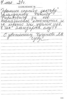 Огромное спасибо доктору Залалдинову Фанилю Фаритовичу за внимательное отношение и так хорршо был удален зуб. Я так благодарна ему.  Чургунова Л.В.