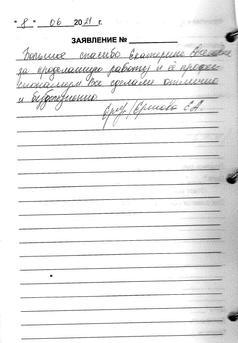 Большое спасибо Екатерине Евгеньевне за проделанную работу и ее профессионализм. Все сделали отлично и безболезненно.  Ермолова Е.А.