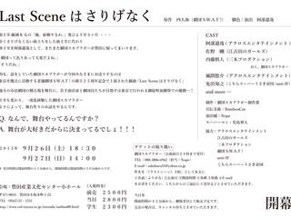 『Last Sceneはさりげなく』