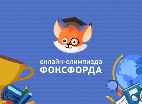 """Итоги международной онлайн-олимпиады """"Фоксфорд"""" Сезон XIII"""