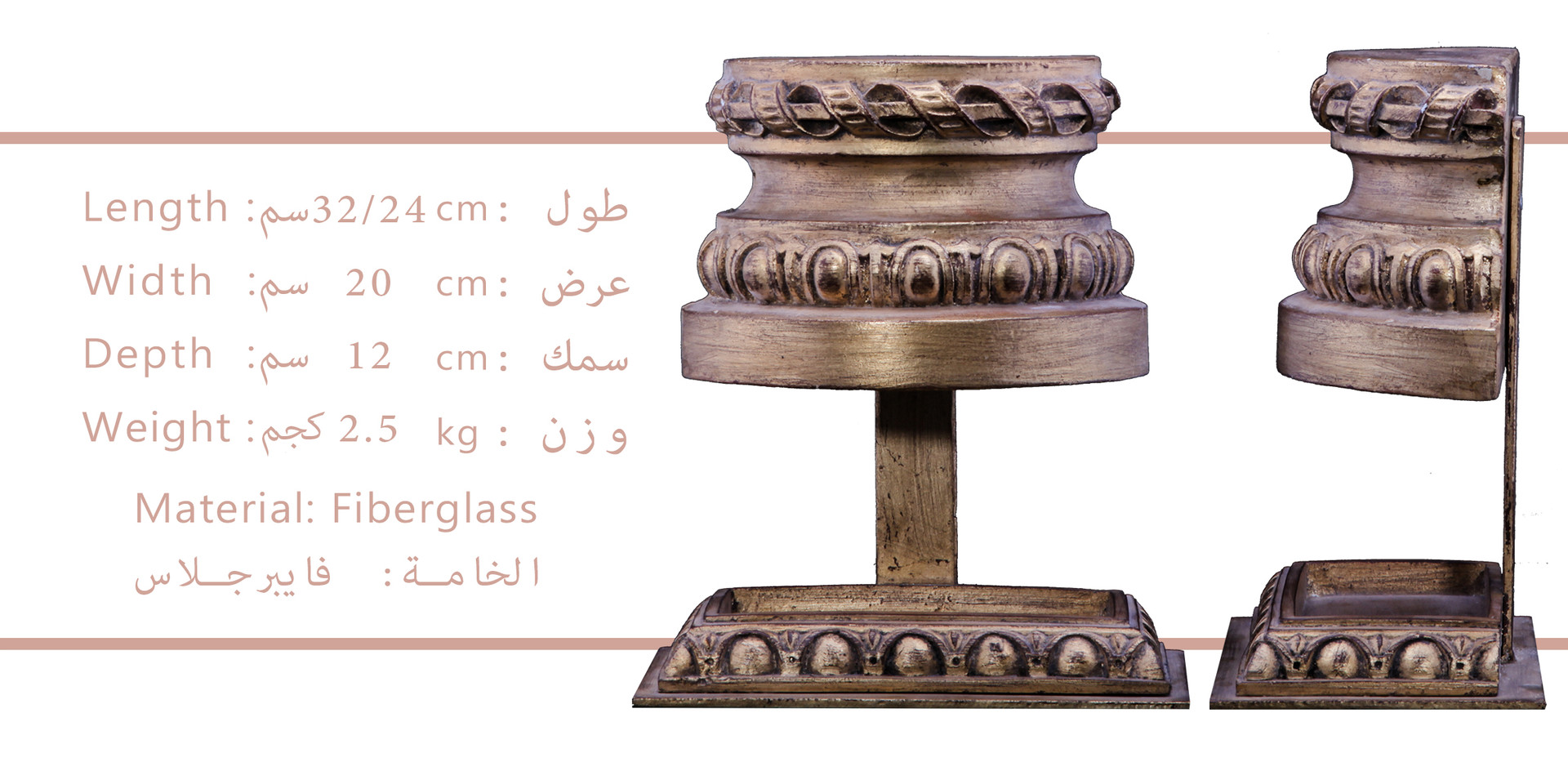 Capital Stand Base